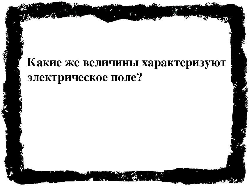 velichini_elektro_polya