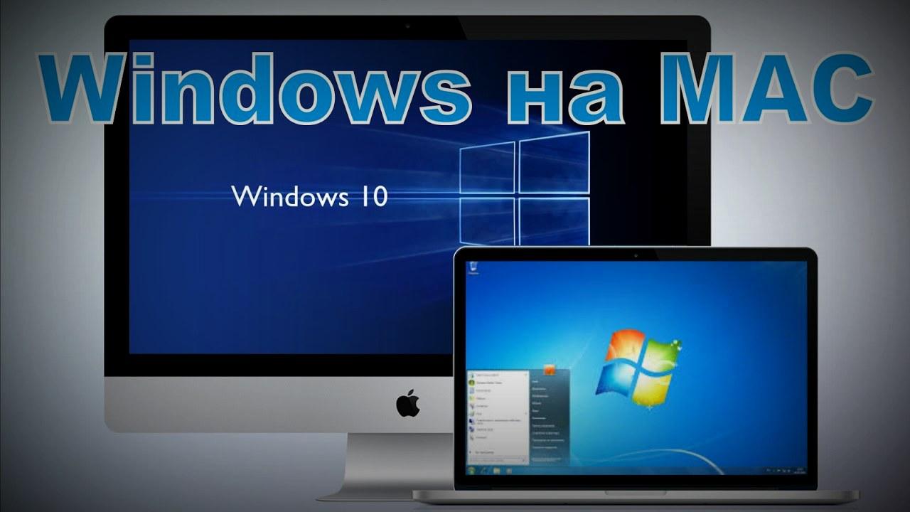 Как установить Windows на Apple Mac