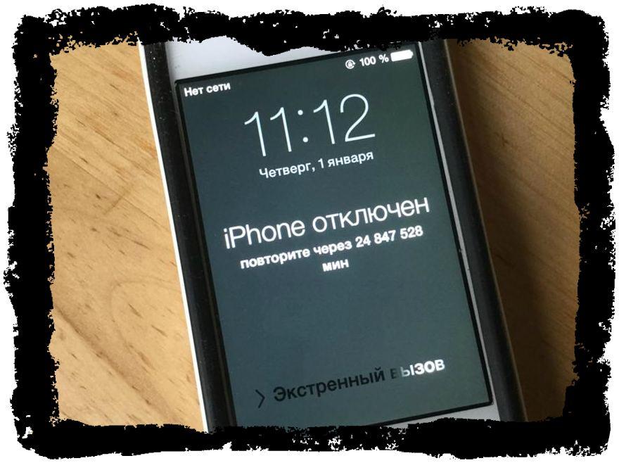 iphone_otkluchen_povtorite_cherez