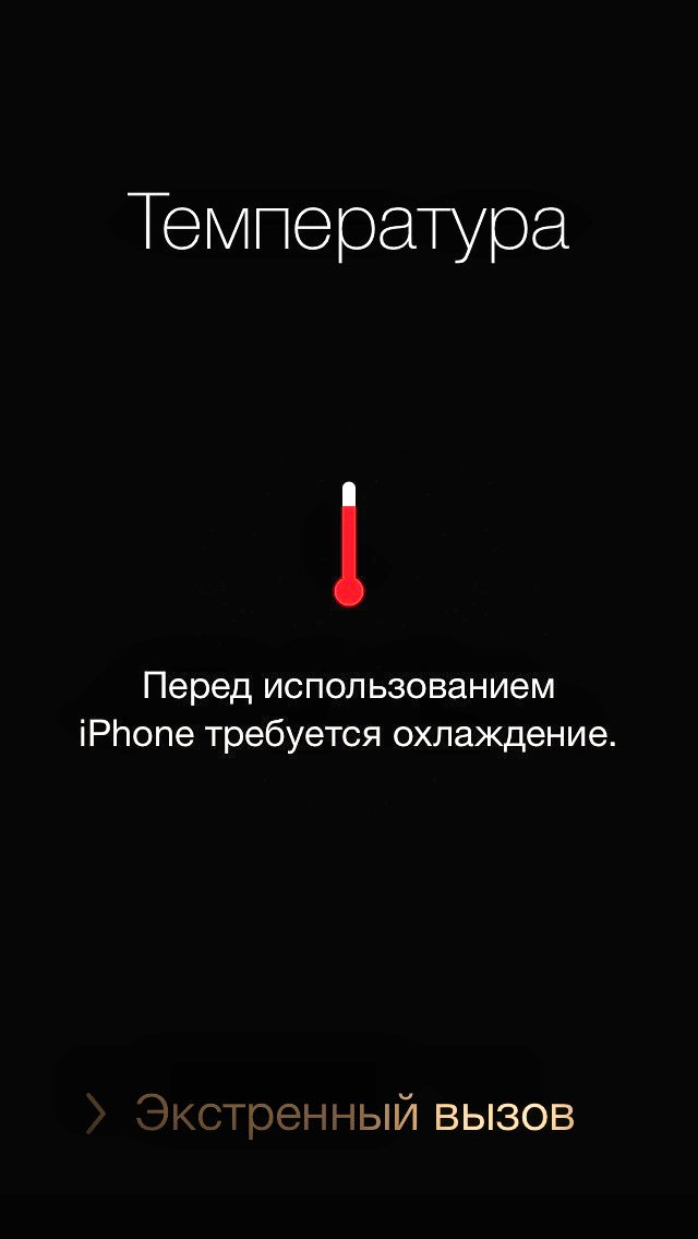 Iphone_greetsya